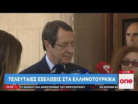 Video - One Channel: Ισχυρά μηνύματα από ΕΕ σε Άγκυρα ζητά ο Αναστασιάδης