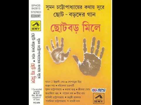 Chhuti Chhuti (1996)- Indrani Sen (Lyrics & Music: Suman Chatterjee)