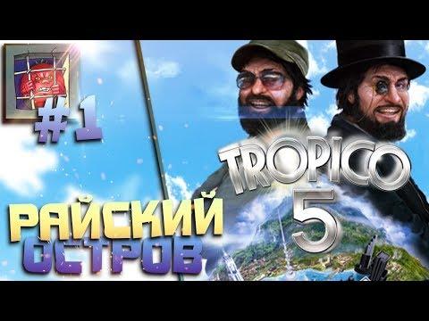 Tropico 5 — Градостроительные симуляторы тут! Стратегия на островах | #1