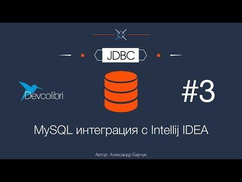 JDBC: Урок 3. MySQL интеграция с Intellij IDEA