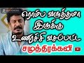 I feel very bad | Samuthirakani - Palaya Vannara Pettai Audio Launch - 2DAYCINEMA.COM