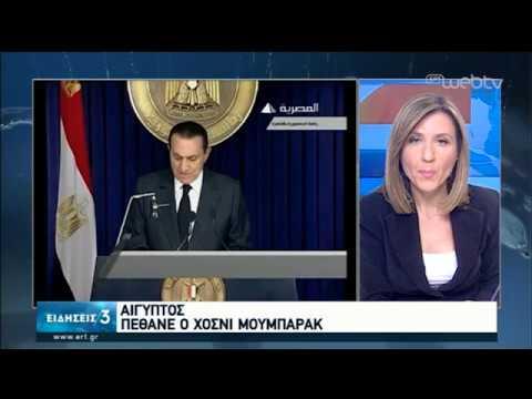 Πέθανε ο πρώην πρόεδρος της Αιγύπτου Χόσνι Μουμπάρακ  | 25/02/2020 | ΕΡΤ
