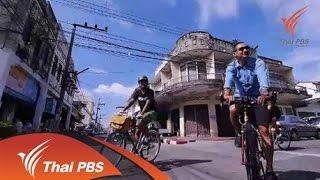 Human Ride จักรยานบันดาลใจ - เที่ยวสงขลาด้วยสองขา