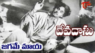 ANR Old Songs | ANR Devadasu Movie | Jagame Maya Song | ANR | Savitri