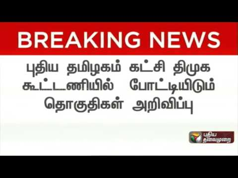Details-of-four-constituencies-to-be-contested-by-Puthiya-Tamilagam