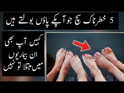 5 Amazing Medical Facts Told By Your Feet | Urdu / HIndi