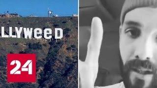 """В США арестован вандал, переделавший знаменитый """"Голливуд"""""""