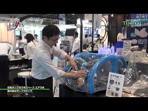 空気ポンプ式ラボスペース エアラボ - 株式会社サンプラテック