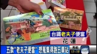 台鐵便當吹漫畫風 老夫子親自叫賣_年代新聞