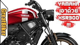 New Yamaha XSR300 กระแสมาแรง ปีหน้าได้ลุ้นกันเต็มตัว!!!