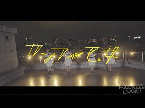 , title : 'Fullfull☆Pocket「カンフー乙女」MV Full ver.'