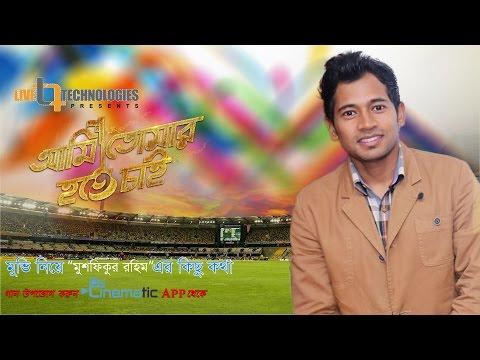 Ami Tomar Hote Chai Movie niye Mushfiq er kichu Kotha | Mushfiqur Rahim