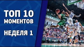 Ike Udanoh's putback slam, in the top 10 moments of the 1-st week in the VTB United League