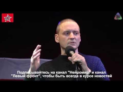 Сергей Удальцов:  Грудинин или бойкот?