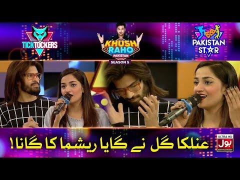 Anilka Gill Singing Lambi Judaai In Khush Raho Pakistan Season 5 | Pakistan Stars Vs Tick Tockers