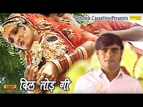 Video दिल तोड़गी    Ramdhan Gurjar    Rasiya    Haryanvi Song    download in MP3, 3GP, MP4, WEBM, AVI, FLV January 2017
