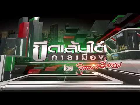 นายกฯเลือกตั้ง-นายกฯคนนอก : ขีดเส้นใต้เมืองไทย | 21-04-61 | ไทยรัฐนิวส์โชว์