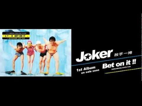 【音樂】Joker樂團 - 《放手》