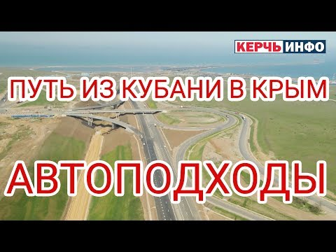 Подходы к Крымскому мосту с Кубани (апрель видео с квадрокоптера) - DomaVideo.Ru