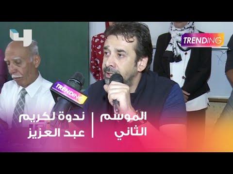 """كريم عبد العزيز: """"الزيبق 2"""" في رمضان 2019"""