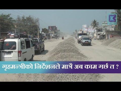 (Kantipur Samachar | सडकको ठेक्का लिने ठेकेदार किन पर्दैनन् कालोसुचिमा ? - Duration: 3 minutes, 17 seconds.)