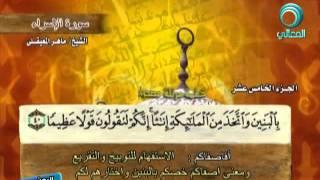 سورة الإسراء كاملة للقارئ الشيخ ماهر بن حمد المعيقلي