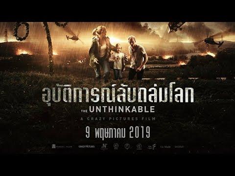 """หายนะลึกลับ สร้างความโกลาหล  กูรูยกให้เป็นหนังสุดเซอร์ไพรส์  """"The Unthinkable อุบัติการณ์ลับถล่มโลก"""""""