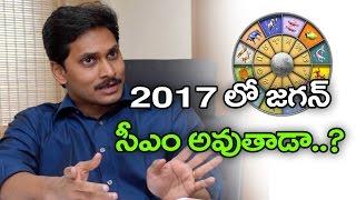 2017 లో జగన్ సీఎం అవుతాడా   Astro Village  Telugu Astrology   Rasi Phalalu 2017   telugu