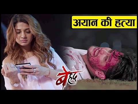 Ayaan DEAD | Saanjh To REVEAL The TRUTH | Beyhadh