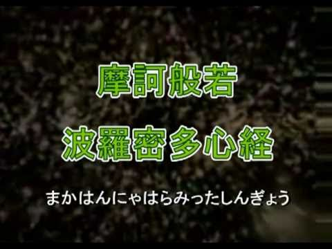 般若心経  日本語 字幕付き