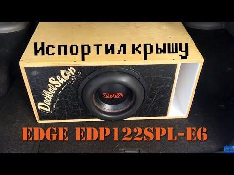 Сабвуфер EDGE Качает | Правильный короб | EDGE EDP122SPL-E6 (видео)