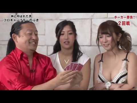 日本成人節目 美女撲克挑戰 奶罩也輸掉