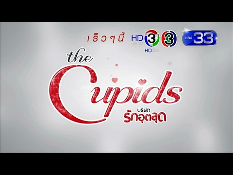 The Cupids บริษัทรักอุตลุด | เร็วๆ นี้