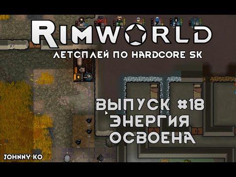 ЭНЕРГИЯ ОСВОЕНА ⏺ #18 Прохождение Rimworld, летсплей HSK