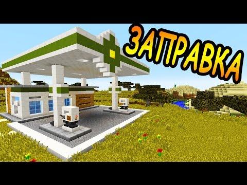 АВТОЗАПРАВКА в майнкрафт за 20 минут - Minecraft - Майнкрафт карта