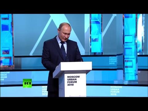 Владимир Путин принимает участие в урбанистическом форуме в московском парке «Зарядье» - DomaVideo.Ru