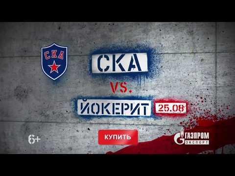 СКА ТВ: билеты на матч СКА - Йокерит - DomaVideo.Ru