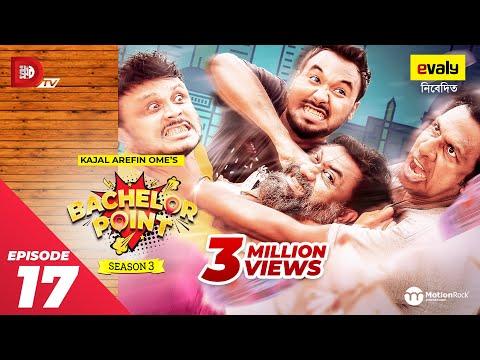 Bachelor Point | Season 3 | EPISODE- 17 | Kajal Arefin Ome | Dhruba Tv Drama Serial