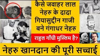 Video Nehru Khandan Ki History | Nehru Parivar Ka Itihas | नेहरू परिवार का इतिहास Part 1 | Kaam Ki Baat MP3, 3GP, MP4, WEBM, AVI, FLV Mei 2019