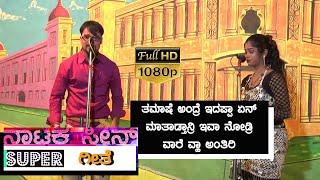 ಕನ್ನಡ ನಾಟಕ -Comedy scene