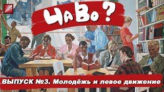 #ЧаВоМолодёжь Выпуск 3. Молодёжь и левое движение
