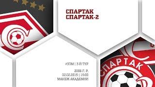 «Спартак» (2006 г. р.) — «Спартак-2»