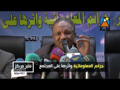حديث حول جرائم المعلوماتية للمهندس محمد عبدالرحيم - (منبر كيم الدوري)