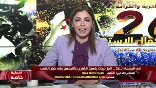 في الجمعة الـ 26 .. الجزائريات يلهبن الشارع بتأكيدهن على خيار الشعب
