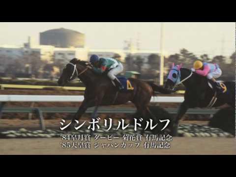 symboli - シンボリ牧場の紹介VTR.