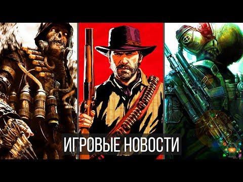 Игровые Новости — Red Dead Redemption 2, Splinter Cell, Metro Exodus, Batman 2019, Cyberpunk 2077
