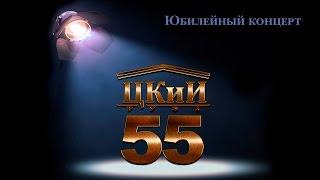 ЦКиИ г. Руза 55лет. Юбилейный концерт.