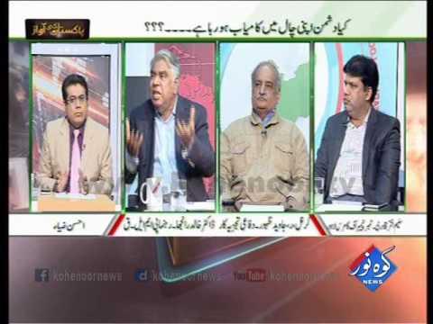 Pakistan Ki Awaaz 27 02 2017