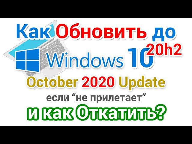 Как обновить Windows 10 до версии 20h2 через Центр Обновления и откатить его