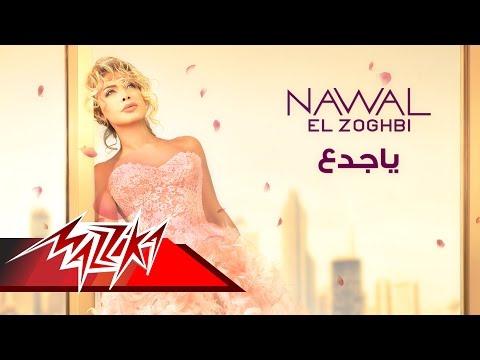 """نوال الزغبي تغني """"يا جدع"""" من ألبومها الجديد """"مش مسامحة"""""""